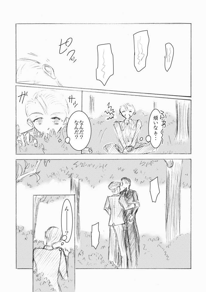 外伝・主従関係③