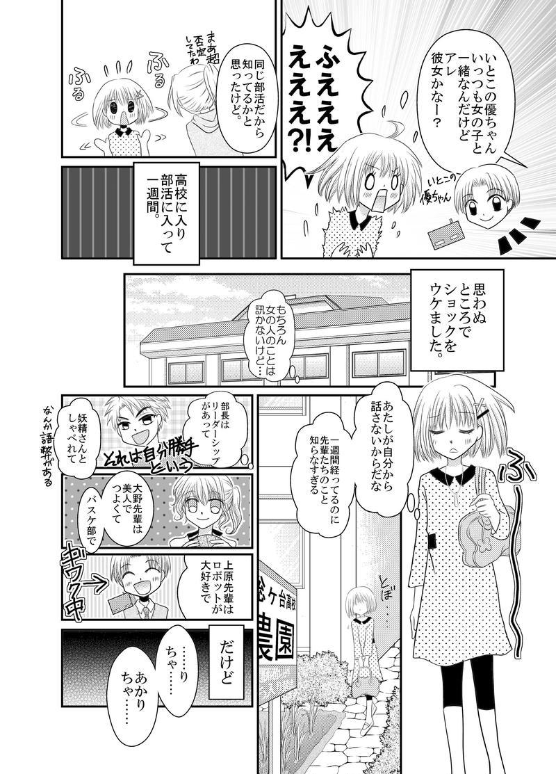 エブリデイ・マジカル第2話#1