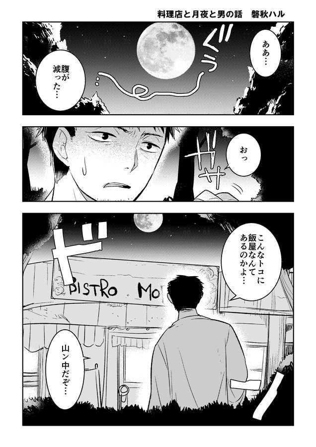 月と男と料理店の話