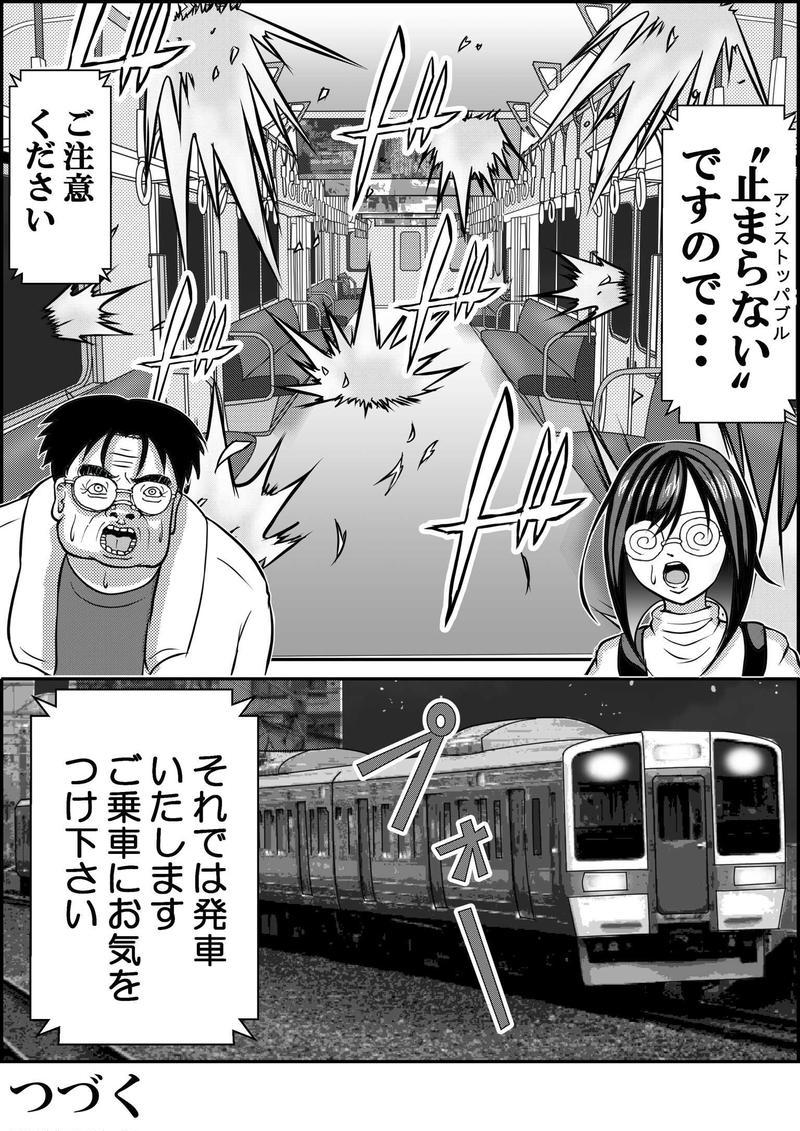 第12話  21時発快速列車アリーナ行きの巻