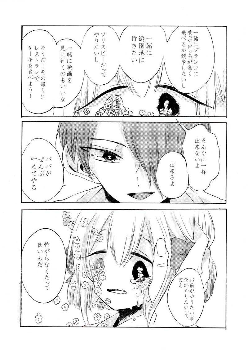 『花の夢』松本真緒