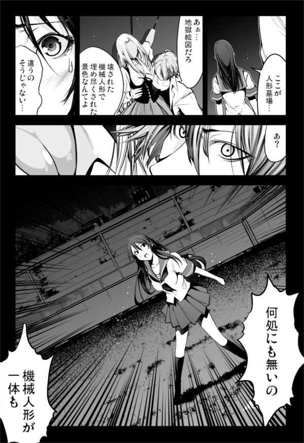 【35話】祝単行本化WEB漫画「機械人形ナナミちゃん」