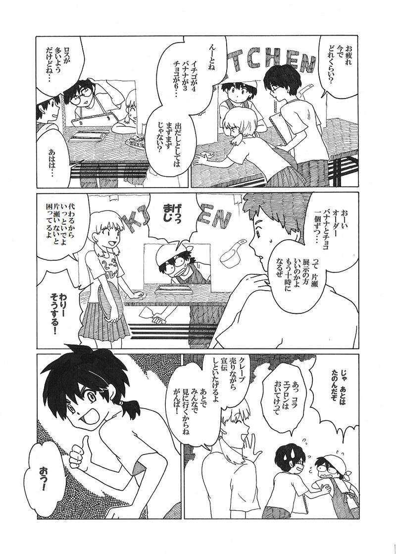 第8号『文化祭とおばけ屋敷』