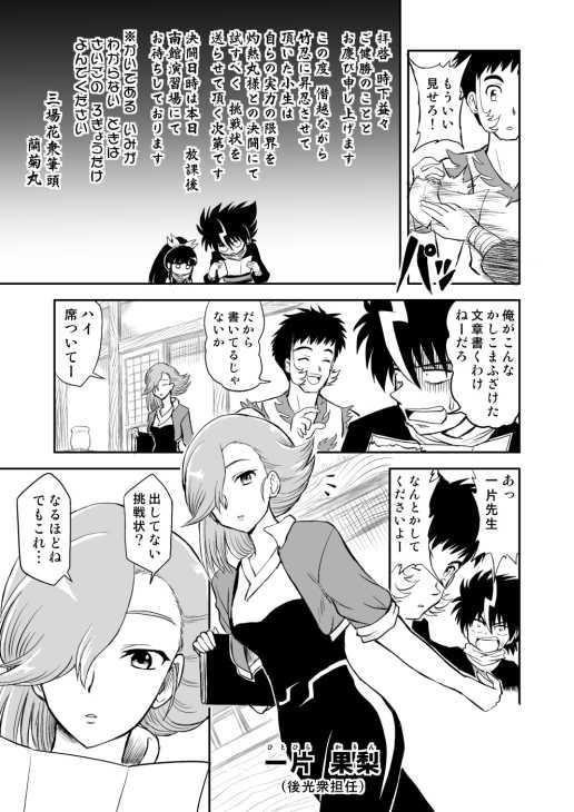 第5話 棄権不可能!危険な決闘! の巻
