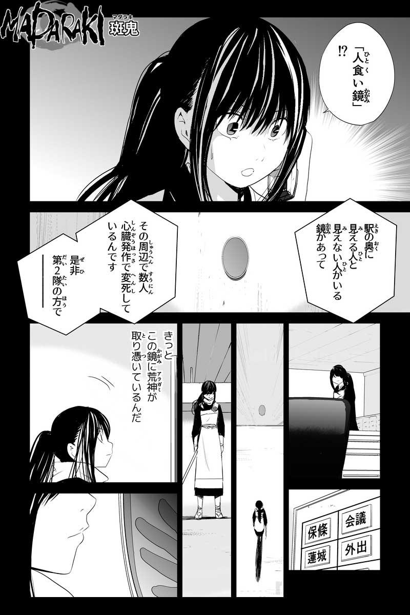 MADARAKI-斑鬼 #39 180日後(1)