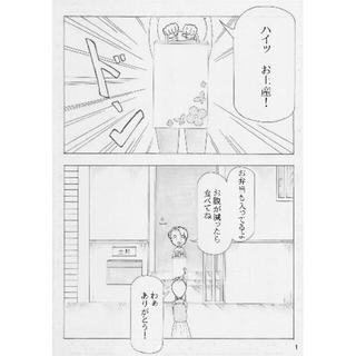 はけんのドレミちゃん 第12話「生きるか死ぬか」