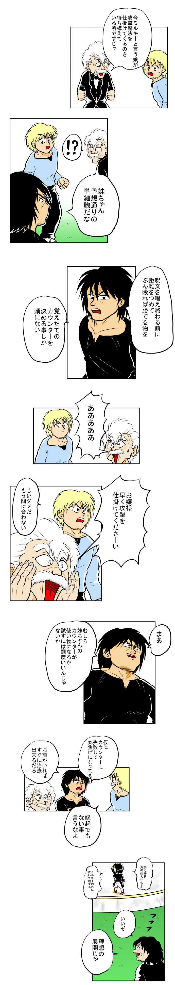 激突!!フィジカルVSマジカル