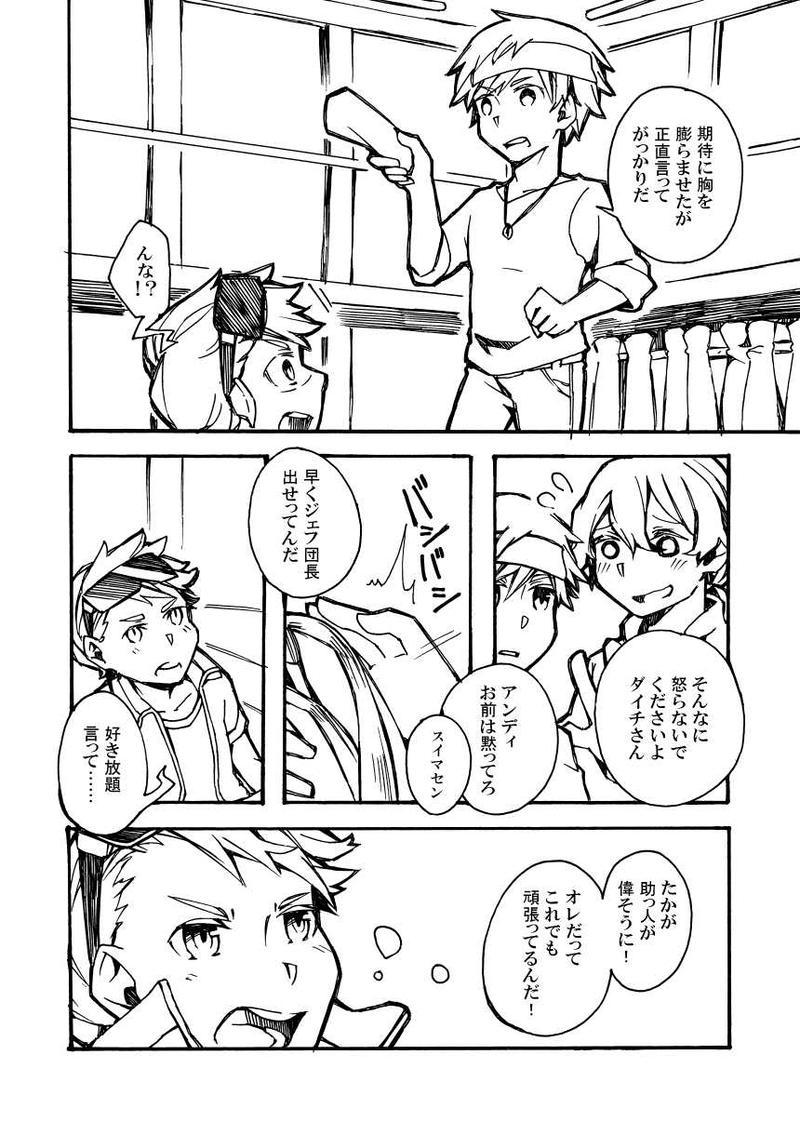 第1話「若き劇団団長の悩み」