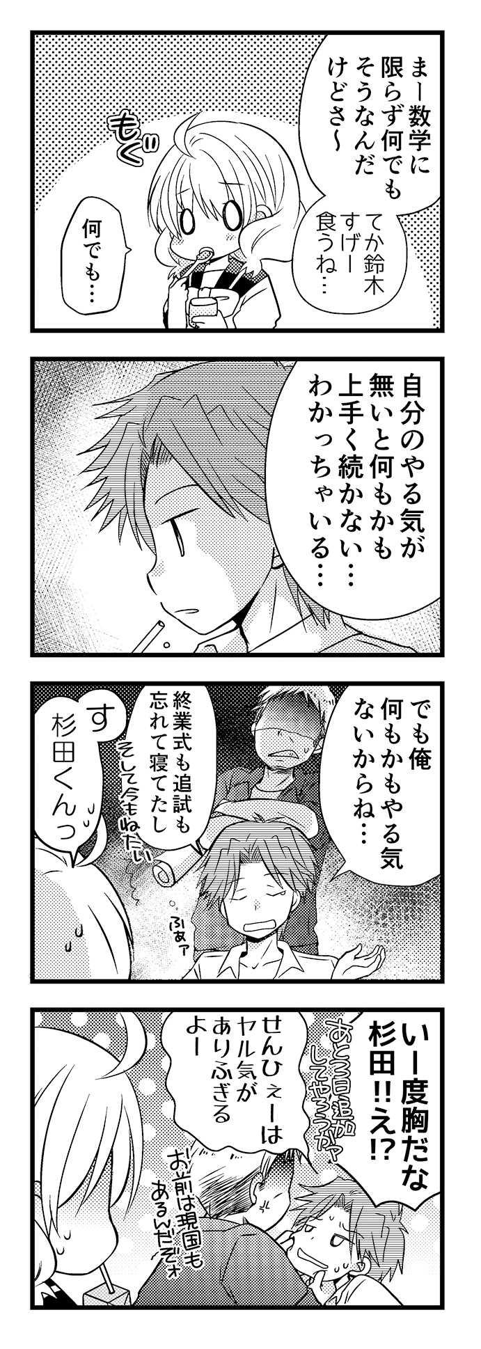 卓とSeparation・8