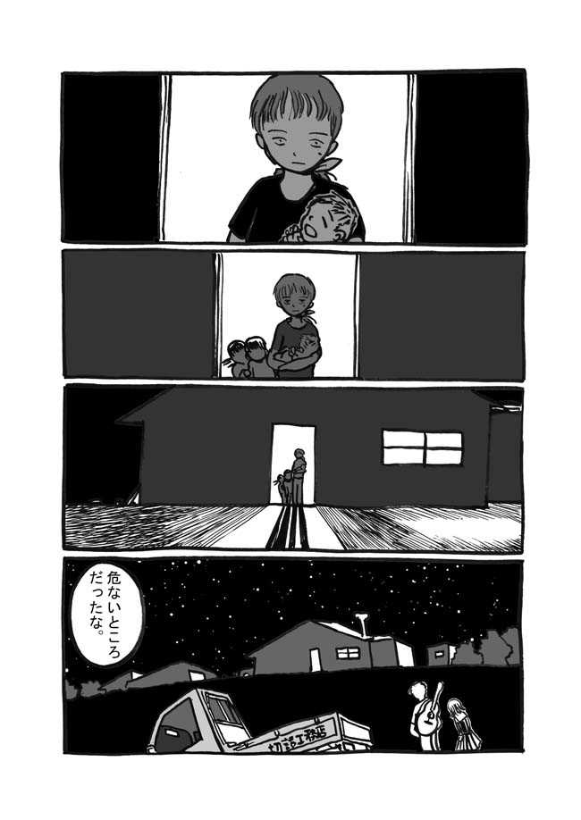 二話目「三春の家」