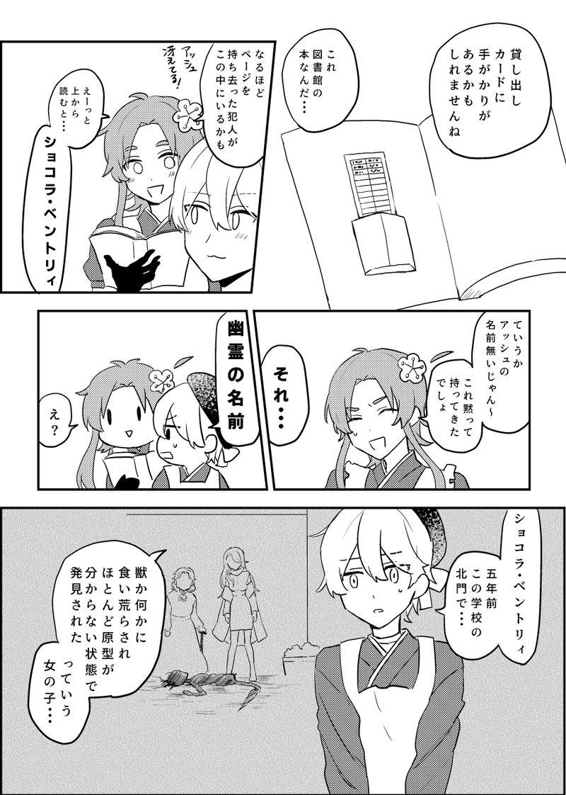 1話(4)
