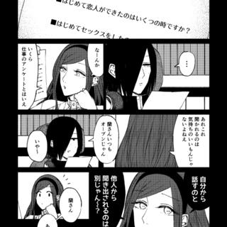 ブラックキュービック/109話