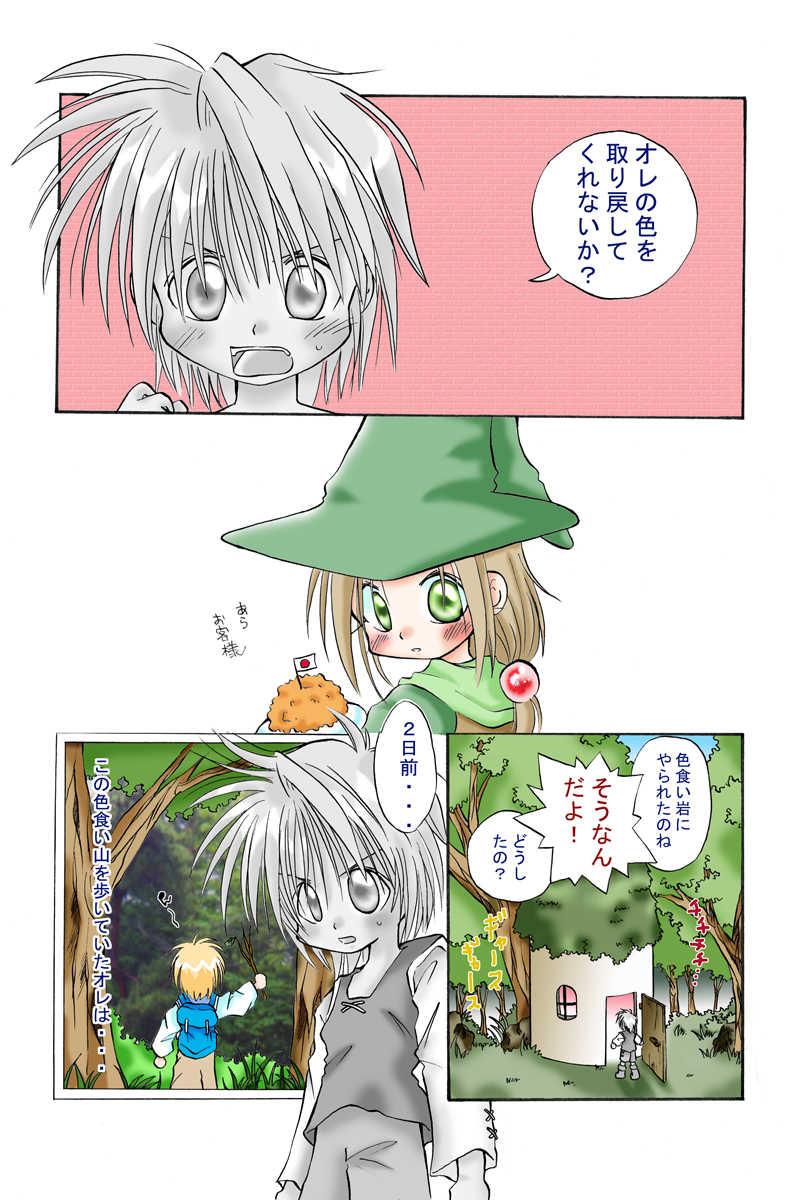 【一話完結】色食い岩