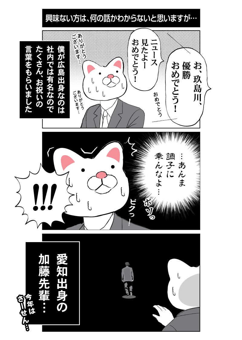 会社員 玖島川の日常 49