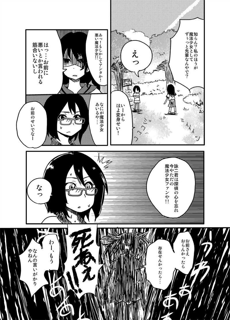 第五話(後編)