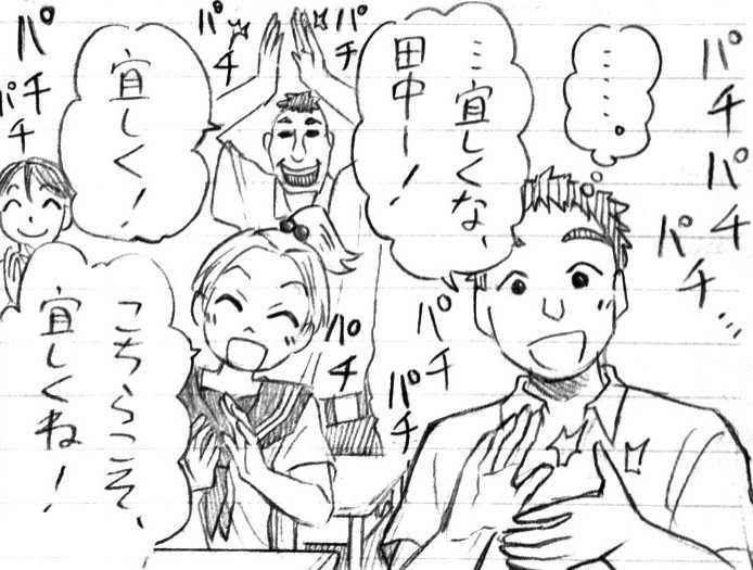 番外編〜その②〜