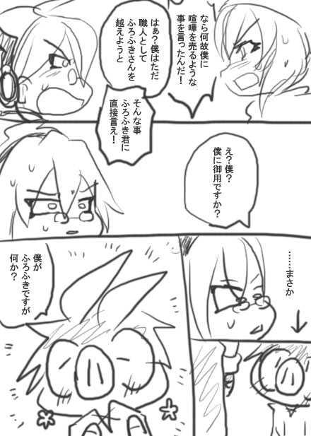 76話・らくがき漫画