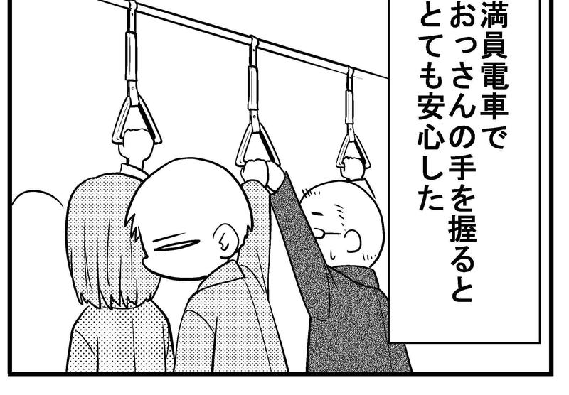 第16話 手のやり場がない!!