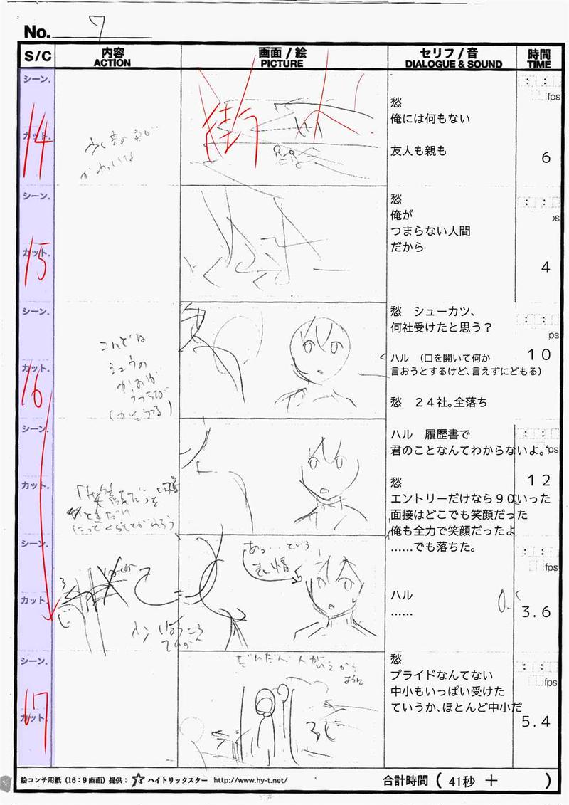 アニメ「雨上がりの虹」絵コンテ_03