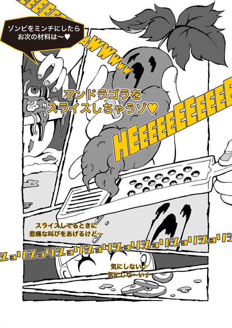 女子力オブデ 〜season kitchen〜 / しちみ楼