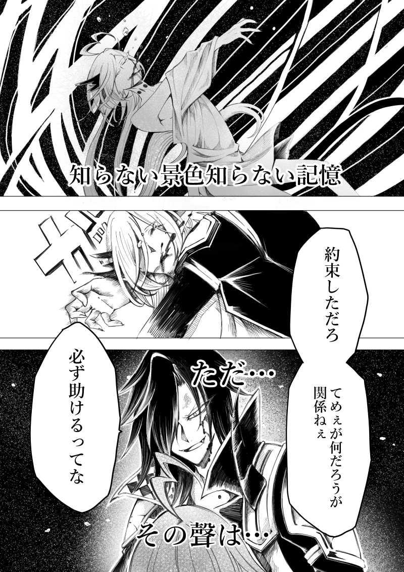 METASEQUOIA (四話)