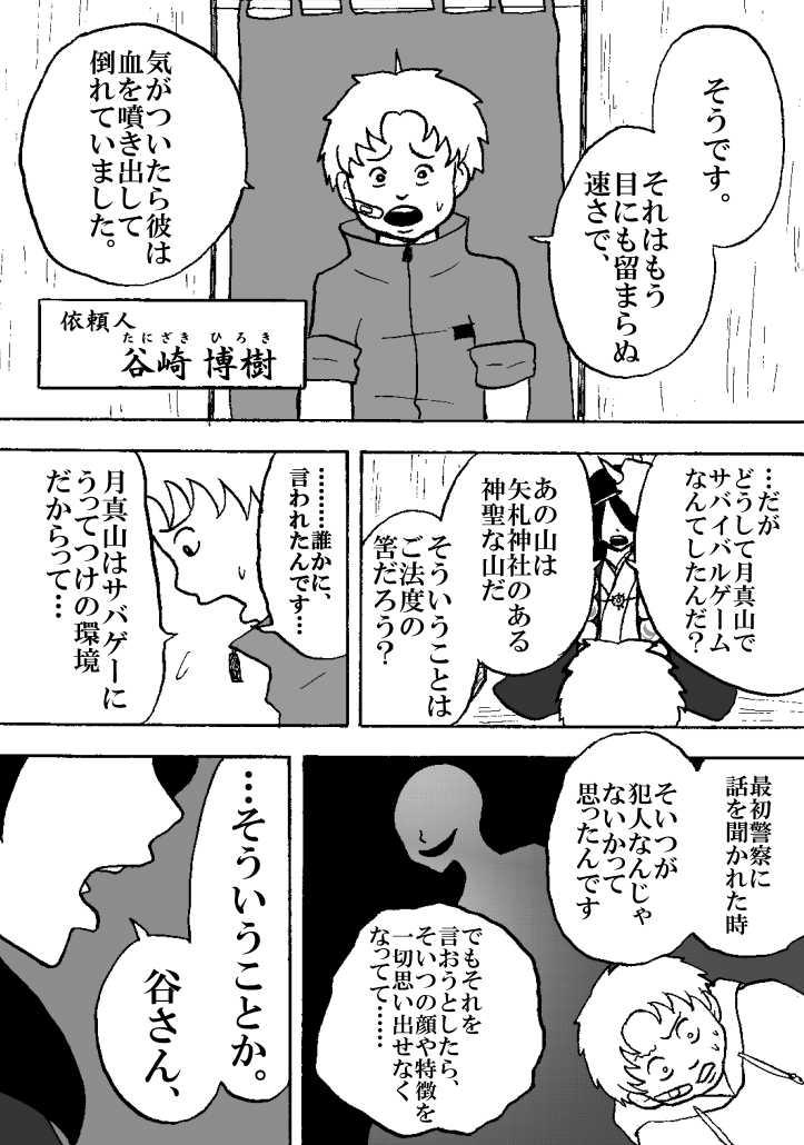 第八話 月真山の怪(上)