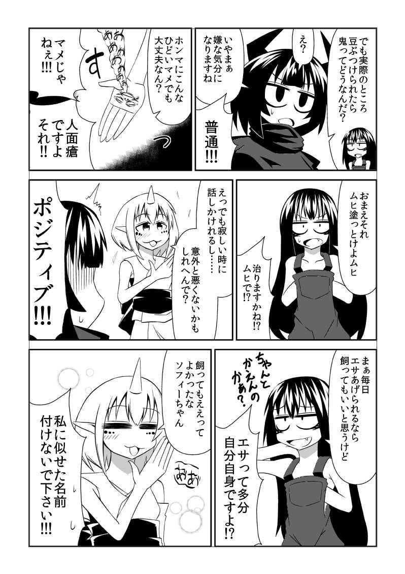 魑魅魍魎HELPER 3話