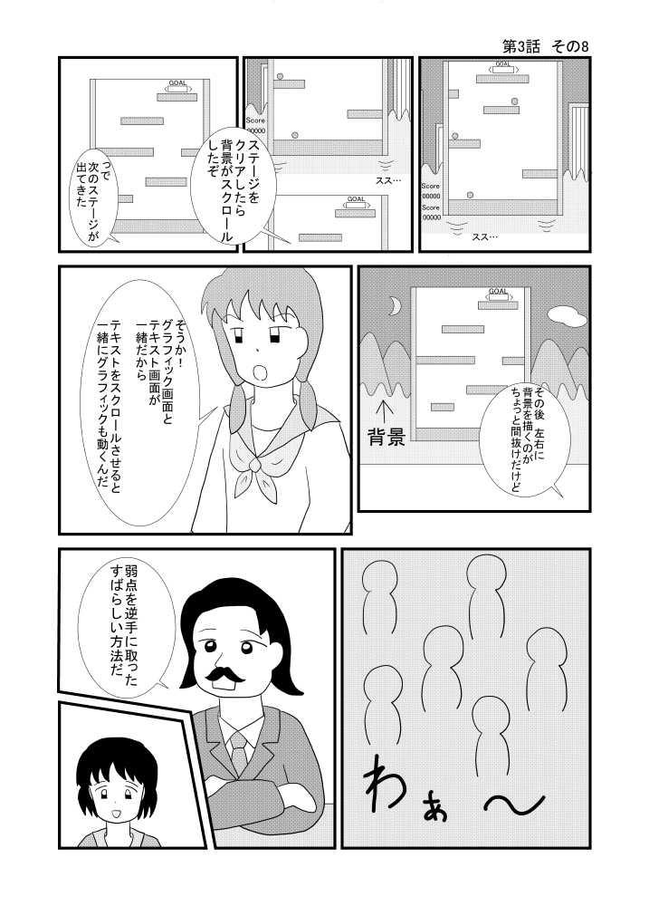 第03話 パソコンフェア編 その8