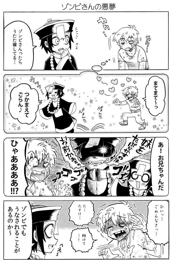 48:ゾンビさんの悪夢