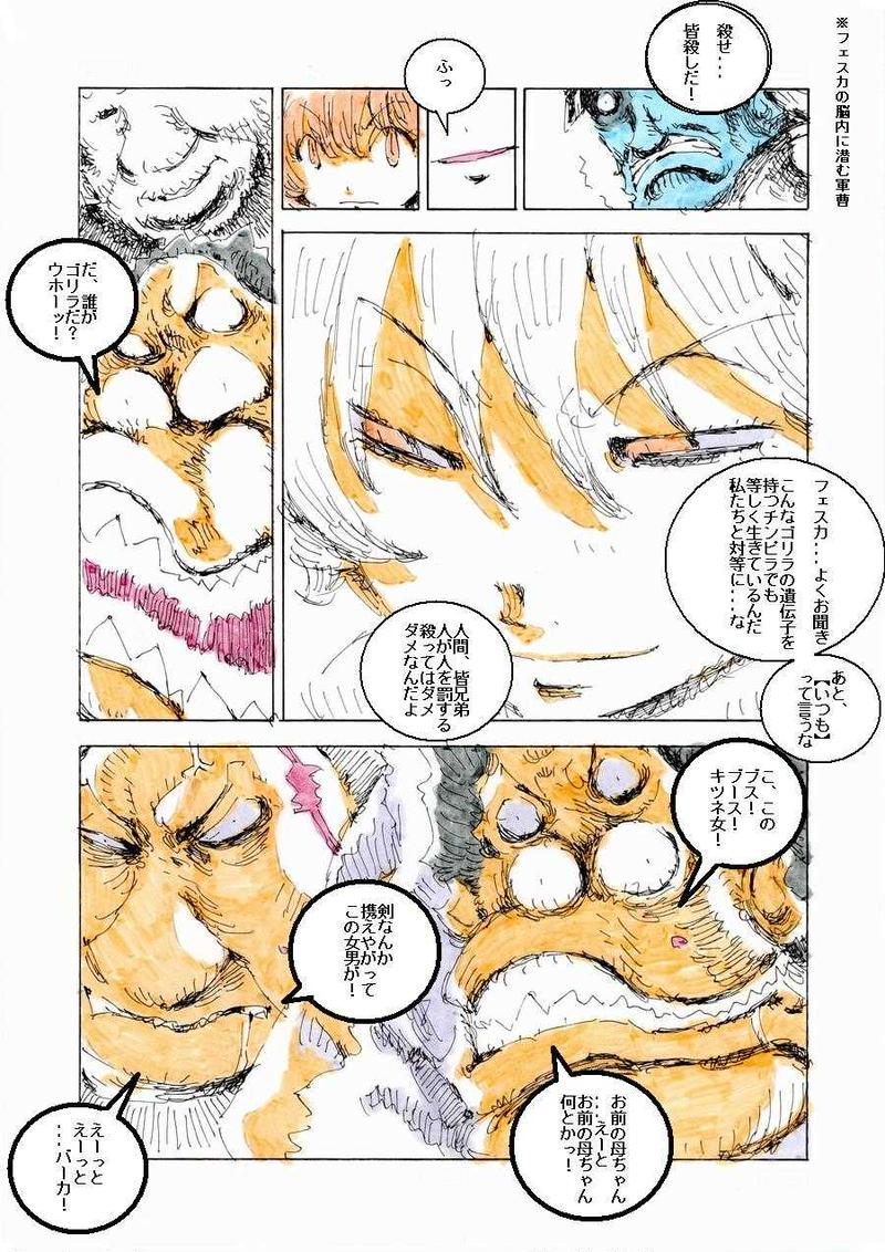 ギフトショコラ【終・メテオストライク】