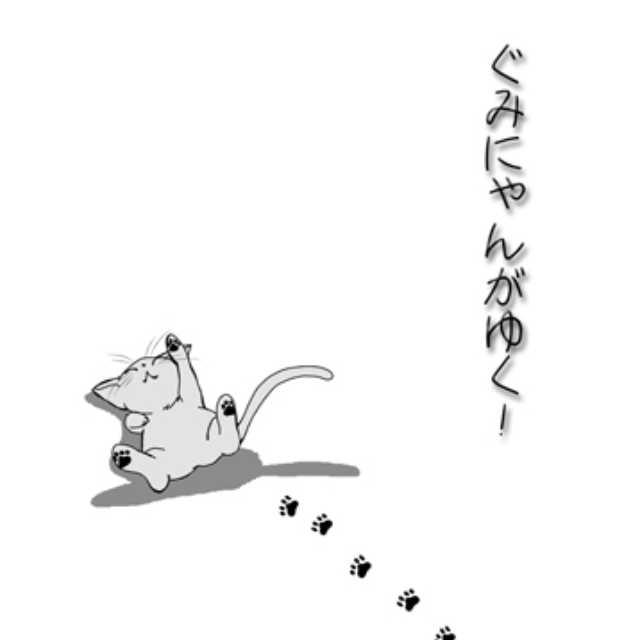 ぐみにゃんがゆく!総集編