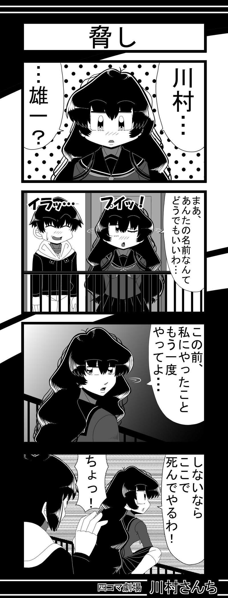 川村さんち 第183話