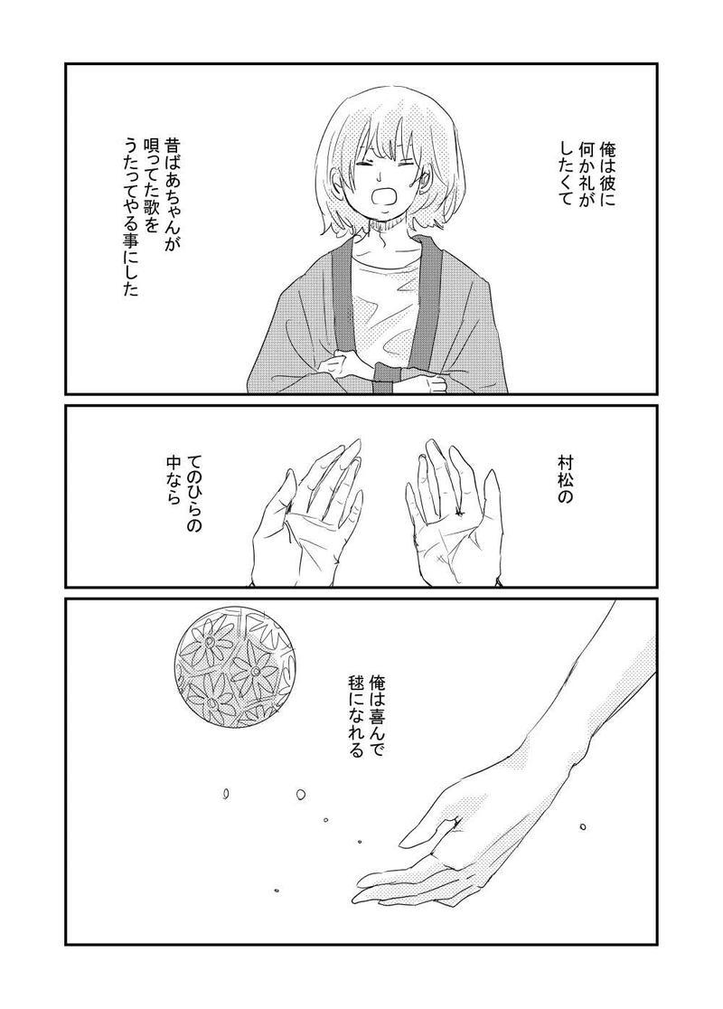 12.ある毬と涙