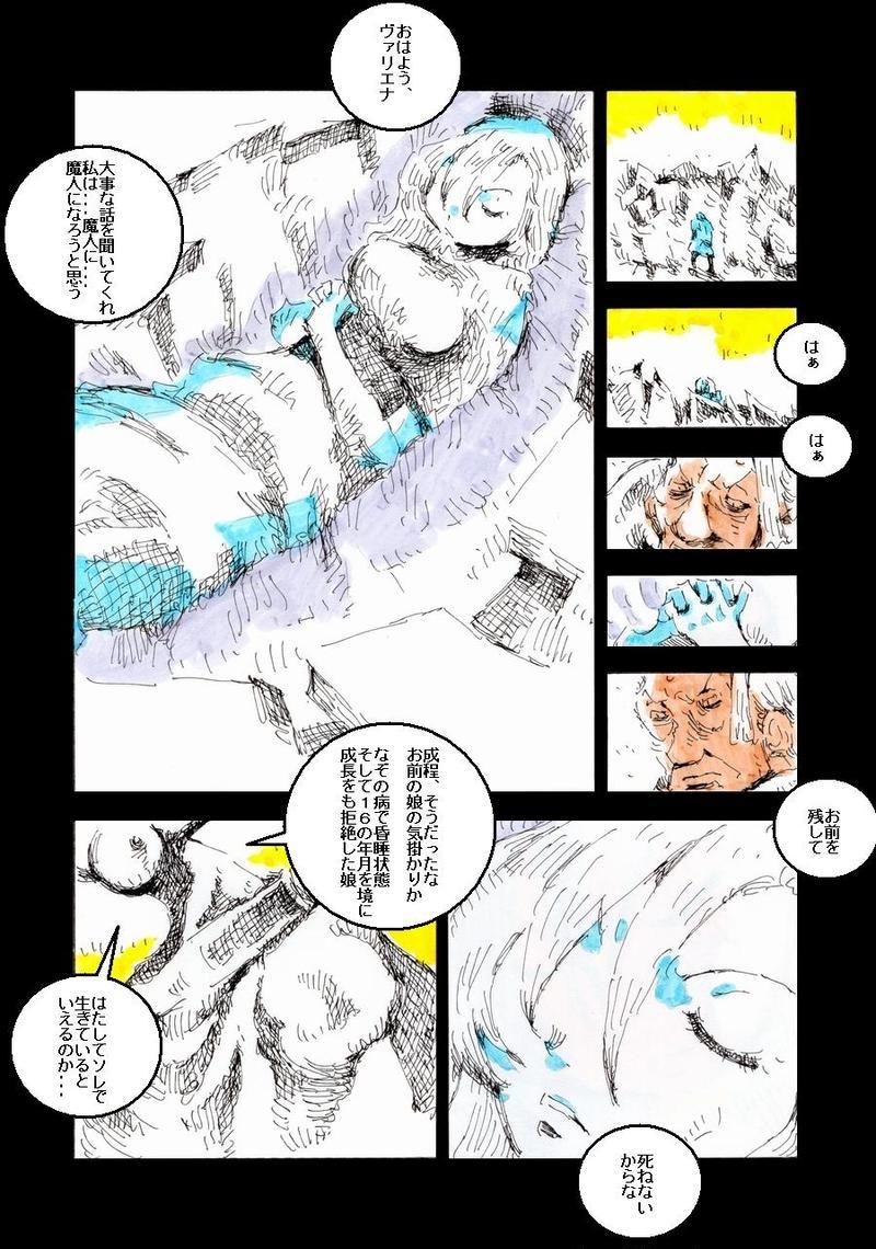 ギフトショコラ【フォーキングス】