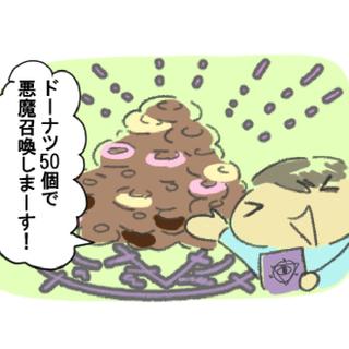 4コマ漫画「悪魔とドーナツ」