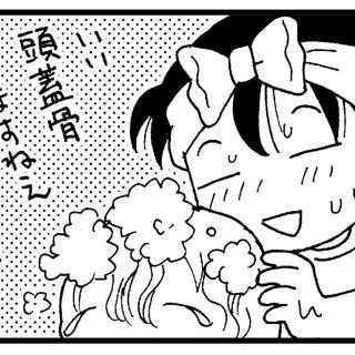 介護エッセイ漫画