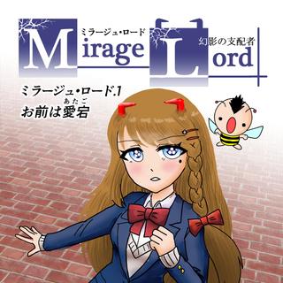 ミラージュ・ロード ー幻影の支配者ー