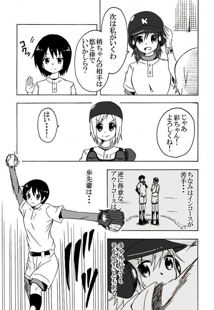 第七話「セン・・・ター」(前編)
