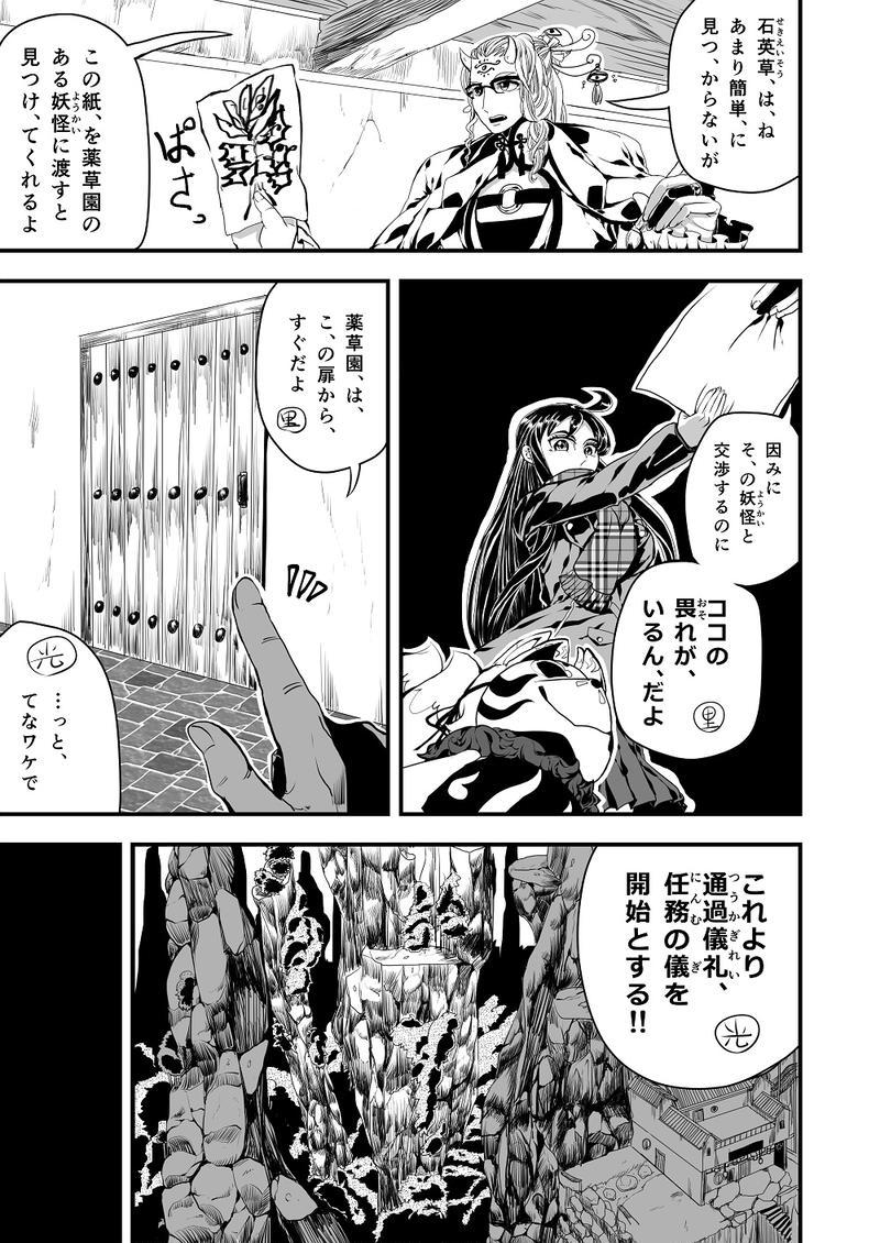 【第弐夜】廻り廻って蛇の目回し ②