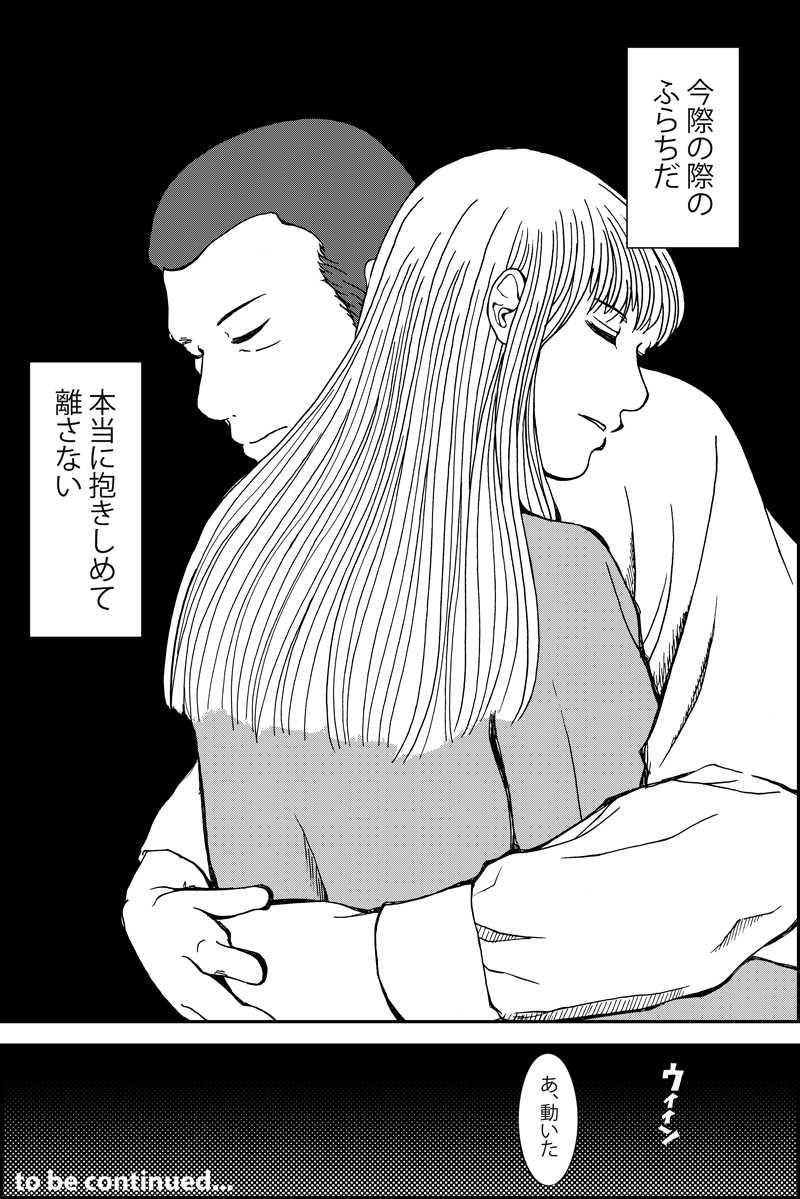 みんなの禁忌(三つ編み娘とヒゲ男・の続き)第17話