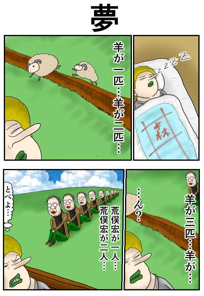 石塚ショートギャグ12