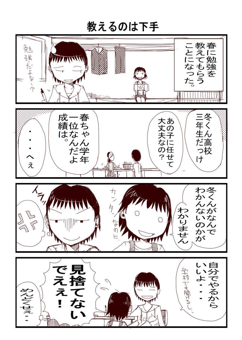 四ノ宮さんちの春ちゃん⑥