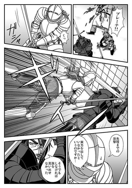 I.勇者の物語 第3章「復活」-5