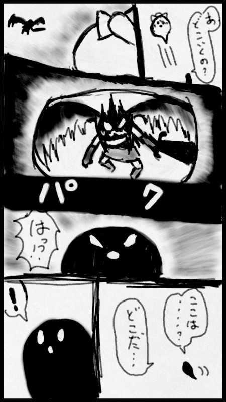 第13話 黒い魂