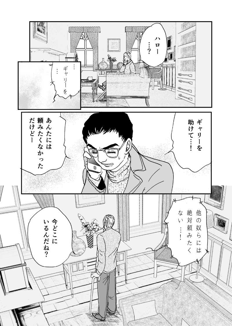 多分魔法少年ギャリー・カッターの日常Episode53