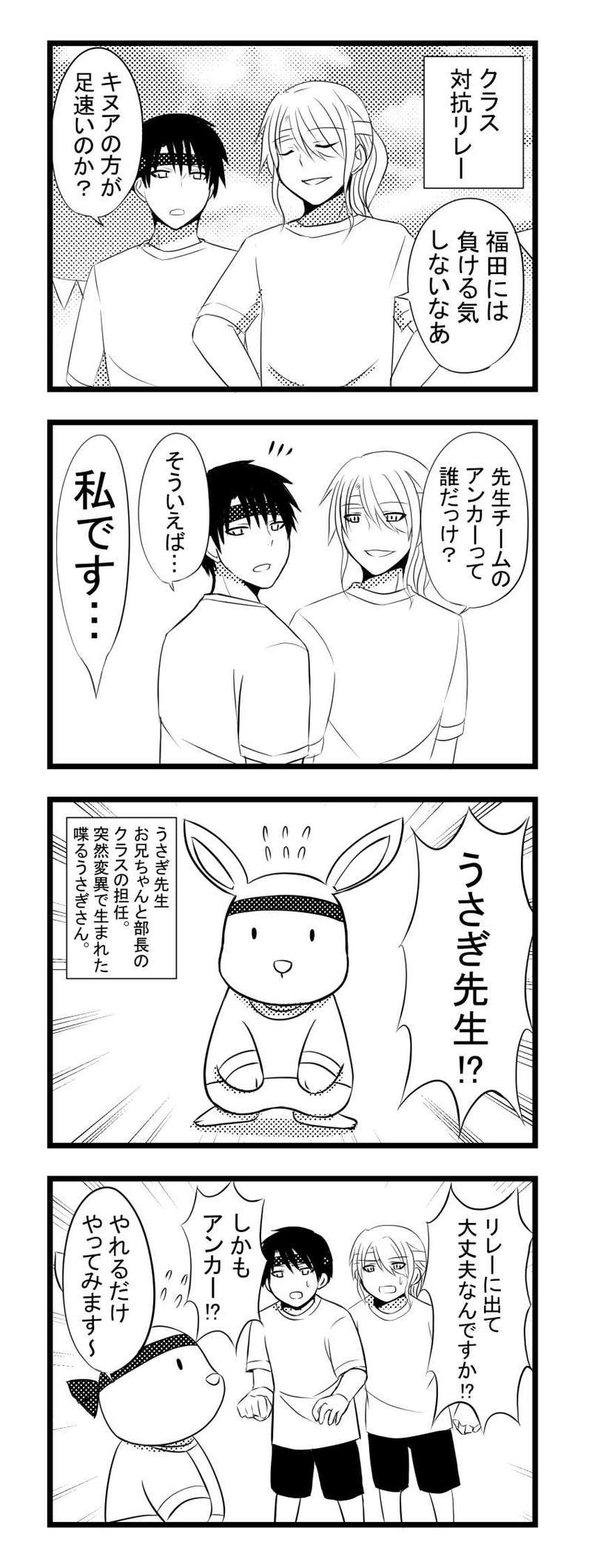 第12話【ヤンデレ体育祭②】