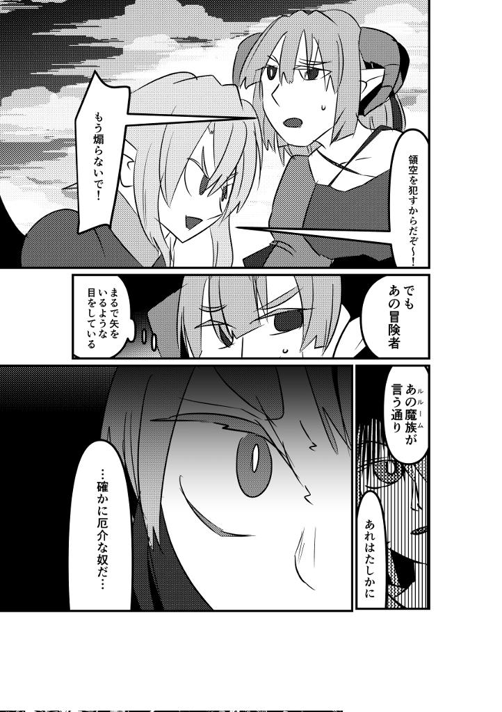 ダイダイ落書き漫画(戦禍の晩鐘・上)