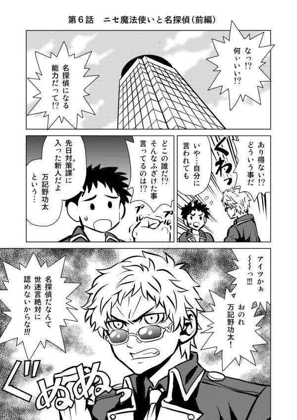 第6話「ニセ魔法使いと名探偵(前編)」