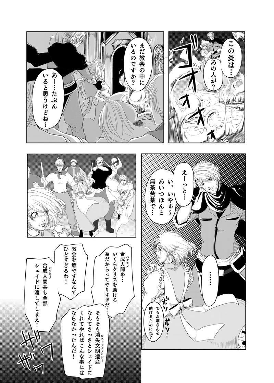 亡国の焔 三話