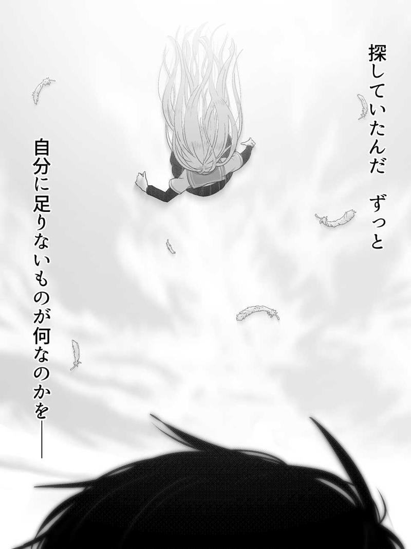 第一話 乙女と世界 (13/35P)